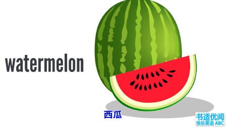 快乐英语记单词水果英语快乐学习苹果香蕉西瓜葡萄草莓菠萝猕猴桃