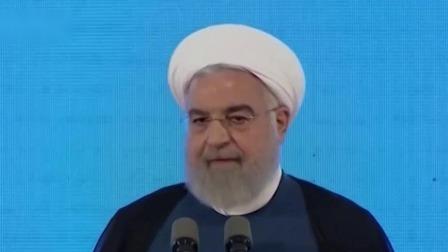 特别关注- 2019 伊朗总统:美国重返伊核协议是伊美对话的前提