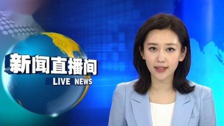 新闻直播间 2019 中国地震台网正式测定:南桑威奇群岛地区发生6.8级地震
