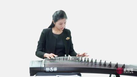 新爱琴乐器 丝路筝语:《走西口》曲目演示