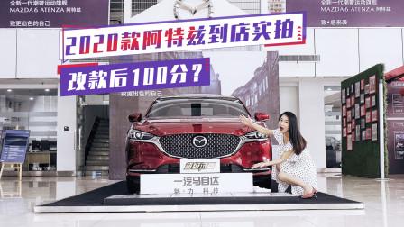 新车初体验2019--改款后能得100分吗?2020款阿特兹到店实拍