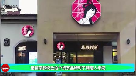 阿里巴巴入股茶颜悦色,这家网红茶饮店要走向全国了?