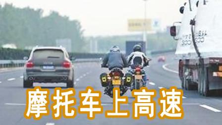 摩托车可以上高速了,网友质疑:安全吗