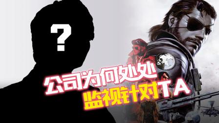 板娘说游78:日本最著名的游戏制作人,却被公司暗中监视处处针对