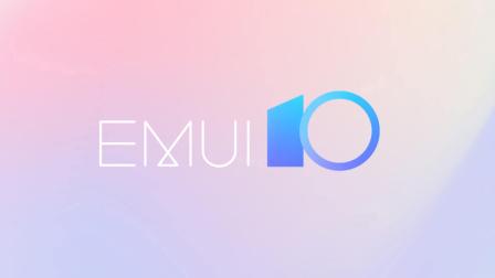 华为EMUI10开始内测预热,网友:我的手机早就准备好了!