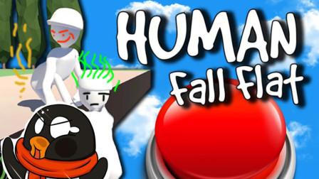 【逍遥小枫】史上最柔软面条侠联机! | Human fall flat