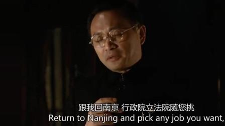 《建国大业》李宗仁使用官位诱惑任公,任公霸气拒绝