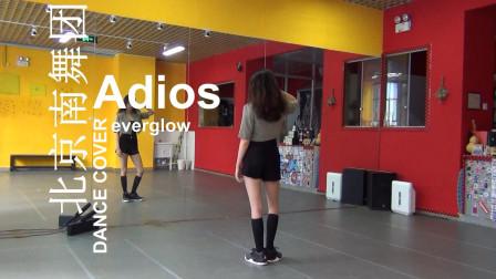 【南舞团】 adios everglow 舞蹈教学 翻跳 练习室