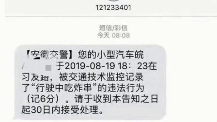 行驶中吃炸串扣6分 警方辟谣:假的 每日新闻报 20190828 高清版