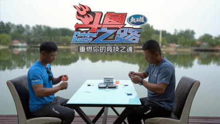 《斗鱼之路》第7集 徒弟首次连赢 万磊VS王忠岭