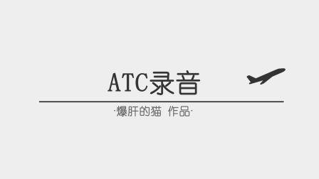 【ATC录音】第60期:机长:我敢打赌你现在如果你跑到机坪上厦门的雨可能都停了。进近:我也没办法,我在小黑屋里蹲着呢╮(´_ゝ`)╭(全程字...
