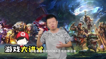 CH明明《游戏大讲堂》第七期:英雄联盟手游vs王者荣耀