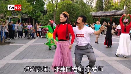 幽默风趣的《新疆舞》邓建国老师与素老师动感共舞