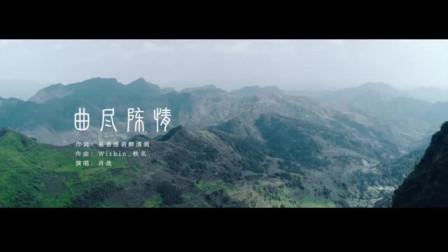 电视剧《陈情令》插曲《曲尽陈情》MV_肖战演唱