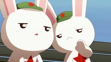《那年那兔那些事》种花家的历史就靠我们的双手来改变了