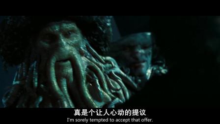 """加勒比海盗2:杰克拿望远镜偷窥""""章鱼船长"""",""""瞬间移动""""都会用那还得了,这么厉害咋不瞬移到""""女厕所""""!"""