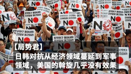 【局势君】日韩对抗从经济领域蔓延到军事领域,美国斡旋几乎无效