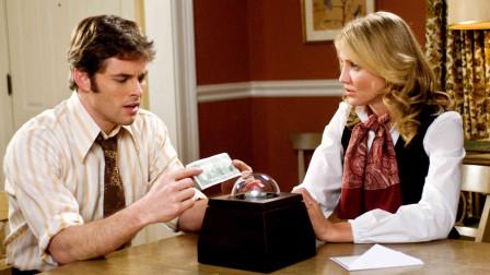 夫妻收到神秘魔盒,按下按钮就得100万,但会随机死一个无辜的人