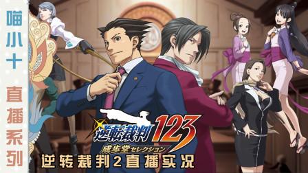 【小十】逆转裁判2直播实况03