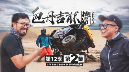 沙山湖泊 UTV冒雨作战|越野路书第十二季02