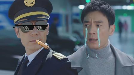 笑掉牙!《遇见幸福》机长李光洁车位被抢,蒋欣:你好好开飞机就是了