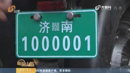 【闪电新闻排行榜】济南电动车挂牌首日:1000001号牌产生