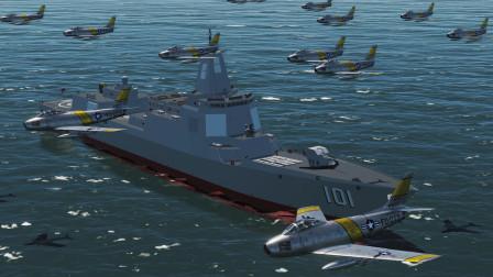 1艘055驱逐舰,穿越回朝鲜战争期间,遭到150架F86攻击!055能抗住吗?战争模拟