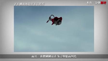 【西游记女儿国】木鱼三分钟影评——破与立的尴尬