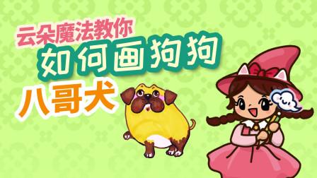 云朵姐姐教你画可爱的狗狗-八哥犬(色彩),动物主题启蒙绘画。