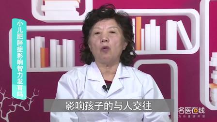 医生科普   小儿肥胖症影响智力发育吗