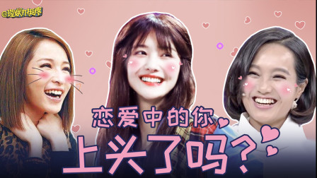 """郑爽、萧亚轩都是""""恋爱脑""""?为啥女明星恋爱多上头?"""