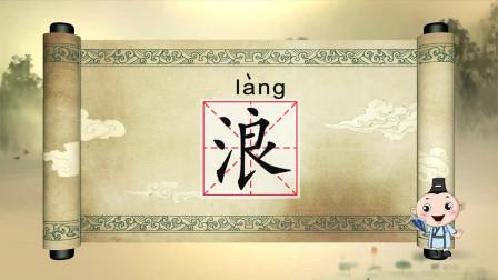 """汉字""""浪"""",读古诗,学汉字!"""