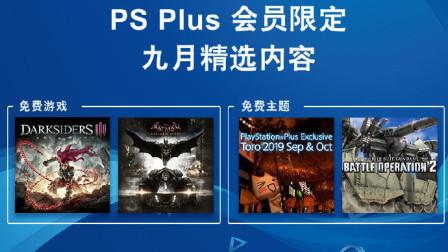 2019年9月港服PSN会免公布