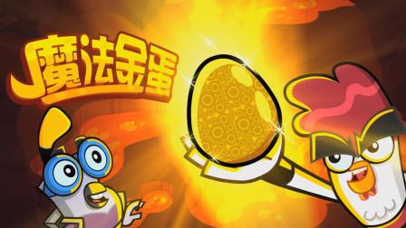 开学季之《功夫鸡》金蛋的由来:金包银包我只要我的小书包,结果居然给了我们一个小金蛋。