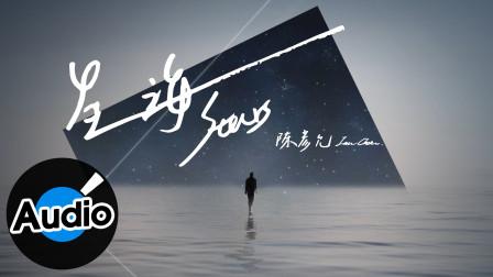 陈彦允 Ian Chen - 星海(官方歌词版)- 电视剧「女兵日记-女力报到」插曲