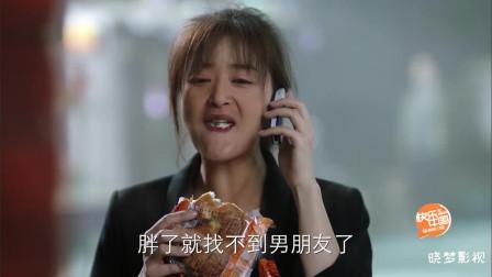 遇见幸福:蒋欣啃面包喝矿泉水,骗家人说自己吃烤鸭住豪华公寓,多少现实出来打拼的年轻人现状