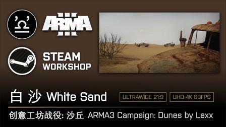 【4K 60FPS】武装突袭3 ARMA3 沙丘 Dunes 01 白沙 White Sand