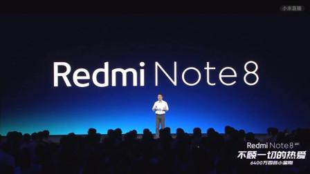 红米note8及note8pro新品发布会