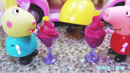 宝利亲子游戏 第一季 小猪佩奇和瑞贝卡分享美味的草莓冰激凌,非常的好吃