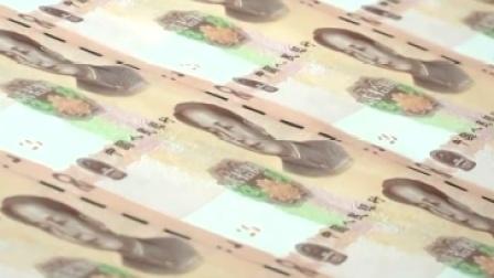 新版人民币即将发行 揭秘新版人民币印制过程 每日新闻报 20190829 高清版