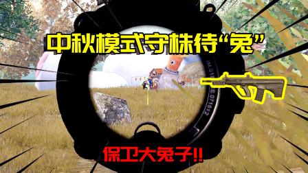 """小猴子挑战34:中秋模式守株待""""兔"""",AUG淘汰空中敌人"""
