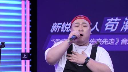 尹熙水纯享版《拥抱的理由》,嗓音沙哑让人陶醉 我歌我秀苟瀚中新歌分享会 20190829