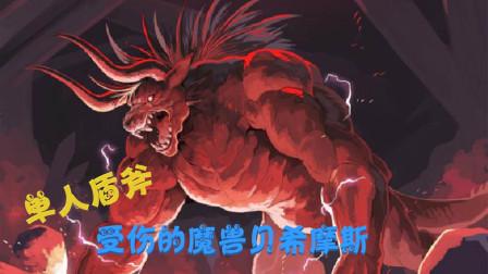天铭 怪物猎人 世界 56 受伤的魔兽贝希摩斯 单人盾斧讨伐