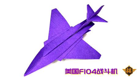 折纸教程:空中棺材——美军F104战斗机,外形逼真,方法简单