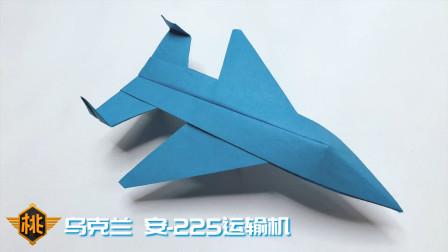 折纸教程:教你折一架不一样的纸飞机——乌克兰 安225运输机