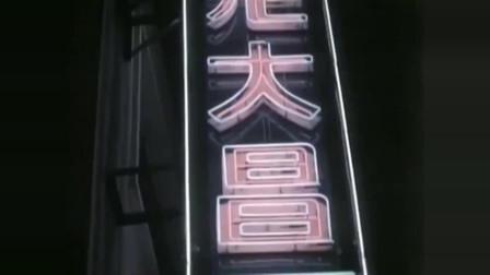电影《红牡丹》红牡丹领衔的马戏团到香港,姜黎黎的这张照片真美