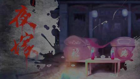 山村一夜:睡在身旁的……丨08探灵夜嫁