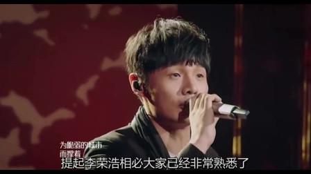 李荣浩厉害了,将薛之谦的金曲《丑八怪》,冠上自己的标签!