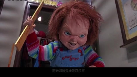 3分钟看完恐怖电影《鬼娃回魂2》, 邪灵玩偶人类, 鬼娃娃复活
