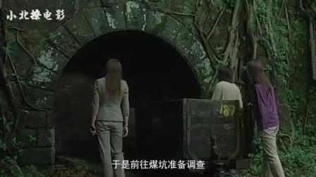 小北撩电影 7分钟带你看完日本恐怖电影《鬼来电2》